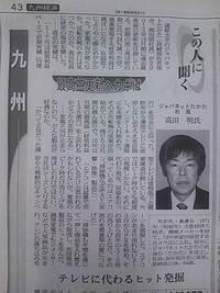 ジャパネット高田社長を発見♪