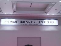 福岡県知事もベンチャーだ☆岩崎弥太郎になる!