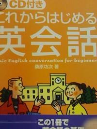 英会話の勉強ったい☆福岡空港国際線で働く社長♪