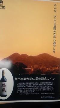 九州産業大学50周年記念ワイン☆人生を懸けてバリバリ働く社長