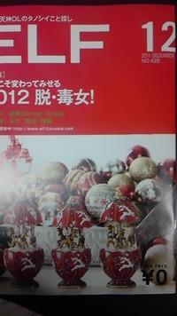 女性向け情報誌ELFに載ったとぉ☆福岡空港外貨両替所