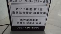 日本農業技術検定3級