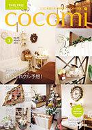 「cocomi」「リセット」3月号入りました