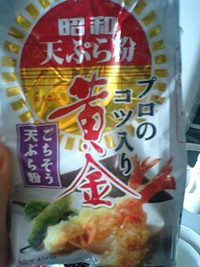 すっごい天ぷら粉・・・教えちゃいます。
