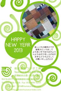 2013.1.1あけましておめでとうございます