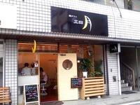 和カフェ三日月OPEN!!! その2☆