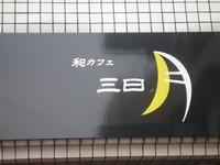 和カフェ 三日月 OPEN!!!