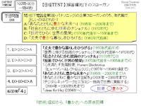 【日経TEST 】(解答編)松下のスローガンの歴史