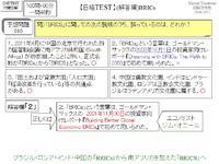 【日経TEST 】(解説編)BRICS