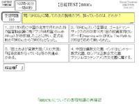 【日経TEST 】BRICs