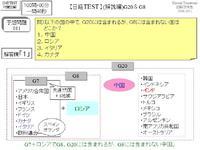 【日経TEST 】(解説編)G20&G8