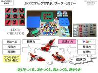 LEGOブロックで学ぶ、ワーク・セミナー(福岡)