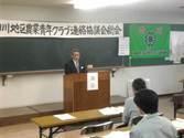 田川4H総会
