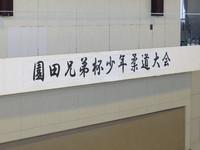 第35回 園田兄弟杯少年柔道大会