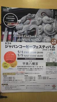 ジャパンコーヒーフェスティバルが来る!
