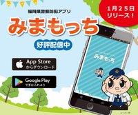 福岡県警、本日・防犯アプリをリリース