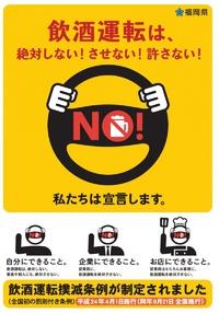 福岡市内演劇情報 (一部)