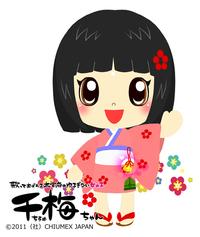 本日太宰府の千梅ちゃんのお誕生日です