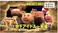 10/28.29 長崎市稲佐山でアイドルフェス開催