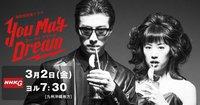 シナロケのドラマ 1930より放送