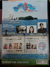 海恋物語〜第四章〜