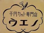 1000円カット専門店ウエノ