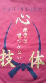 宇美町少年柔道教室