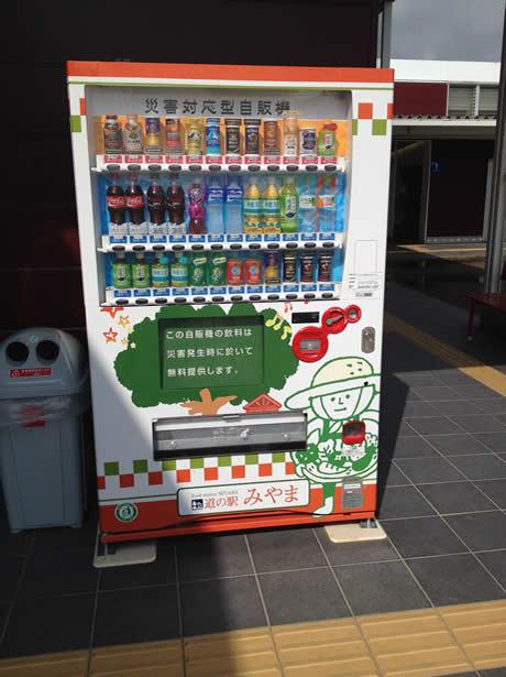 災害対応自動販売機