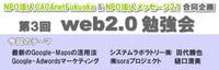 第3回web2.0勉強会のお知らせ