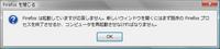 Firefox3 のプロセスが残る・・・