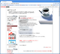Google Chrome2 レポート
