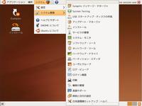 今度はUbuntu9.04でLiveUSB起動