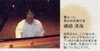 舞台裏の仕事人「響ホール」編