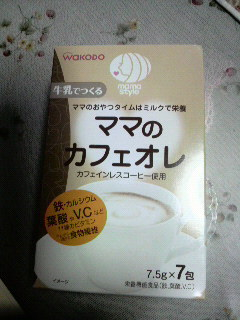 コーヒー飲みたいよぉ〜
