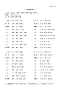 第14回西日本新聞社杯争奪中学生卓球大会結果