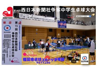 第15回西日本新聞社杯争奪中学生卓球大会開催