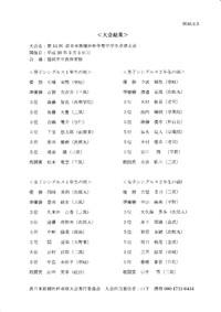 第15回「西日本新聞社杯争奪中学生卓球大会」結果発表!!