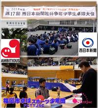 第17回西日本新聞社杯争奪中学生卓球大会