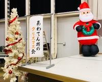 クリスマス会MC♪