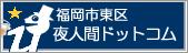 福岡市東区限定!グルメ情報はもちろん夜まで営業していてるいろんなお店をご紹介