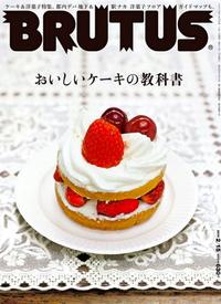 おいしいケーキの教科書