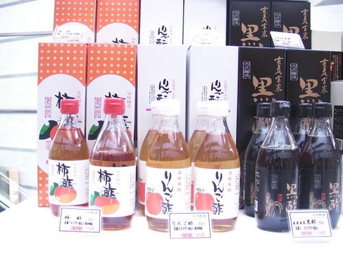 九州酢造商品1
