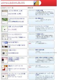 よかもん市場出店者のブログ紹介